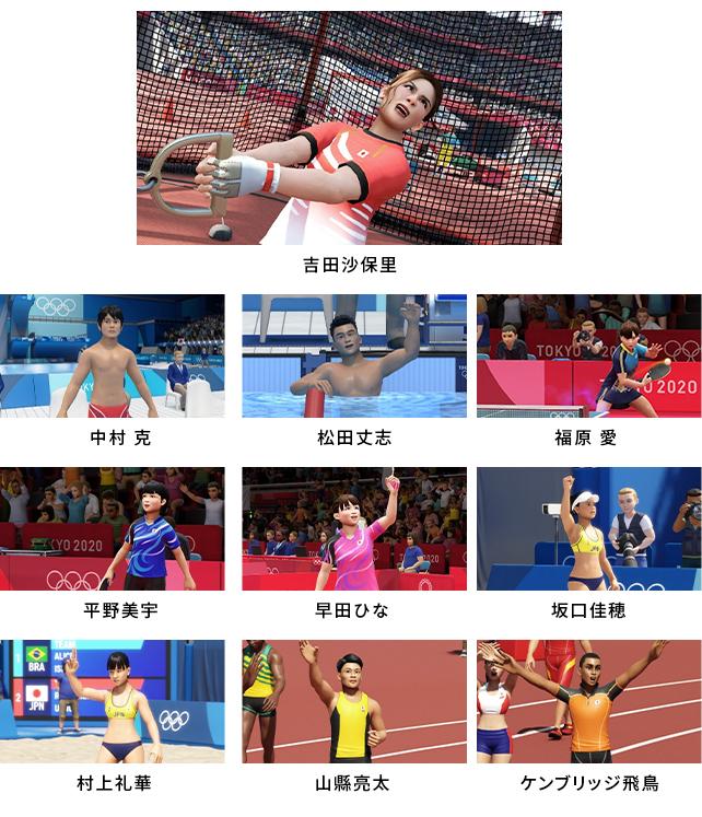 スイッチ 東京 2020 オリンピック